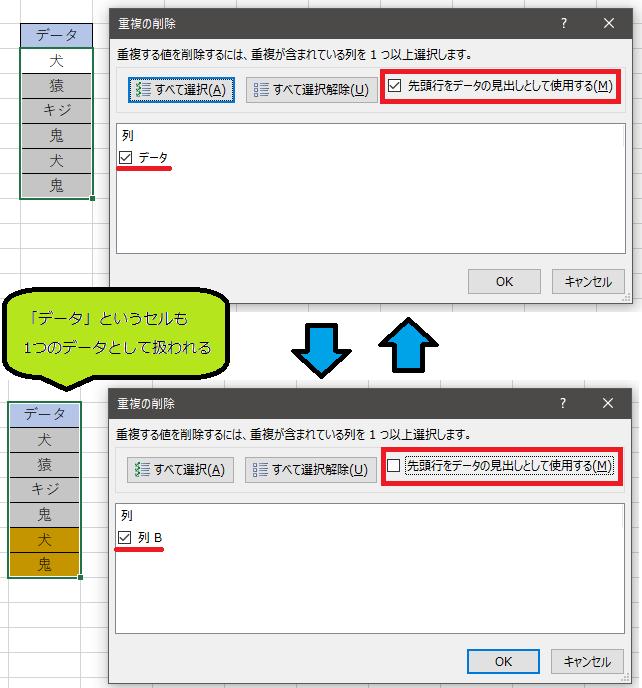 Excel 先頭行をデータの見出しとして使用するチェックボックスの有無