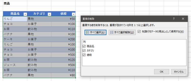 Excel 重複の削除ダイアログ