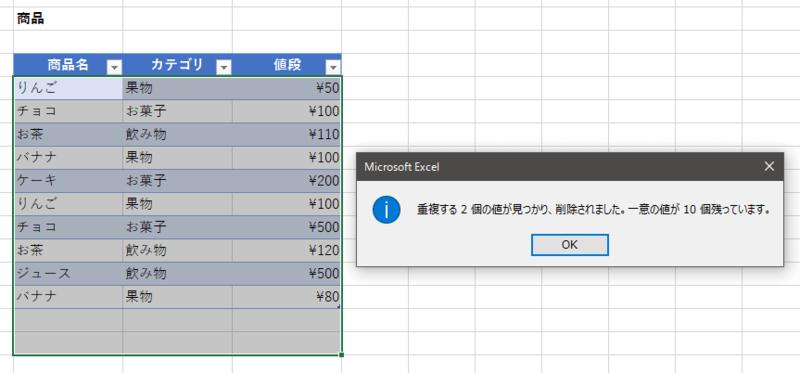 Excel 重複の削除結果