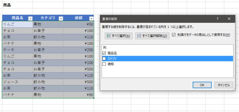 Excel 重複の削除 列を商品名のみON