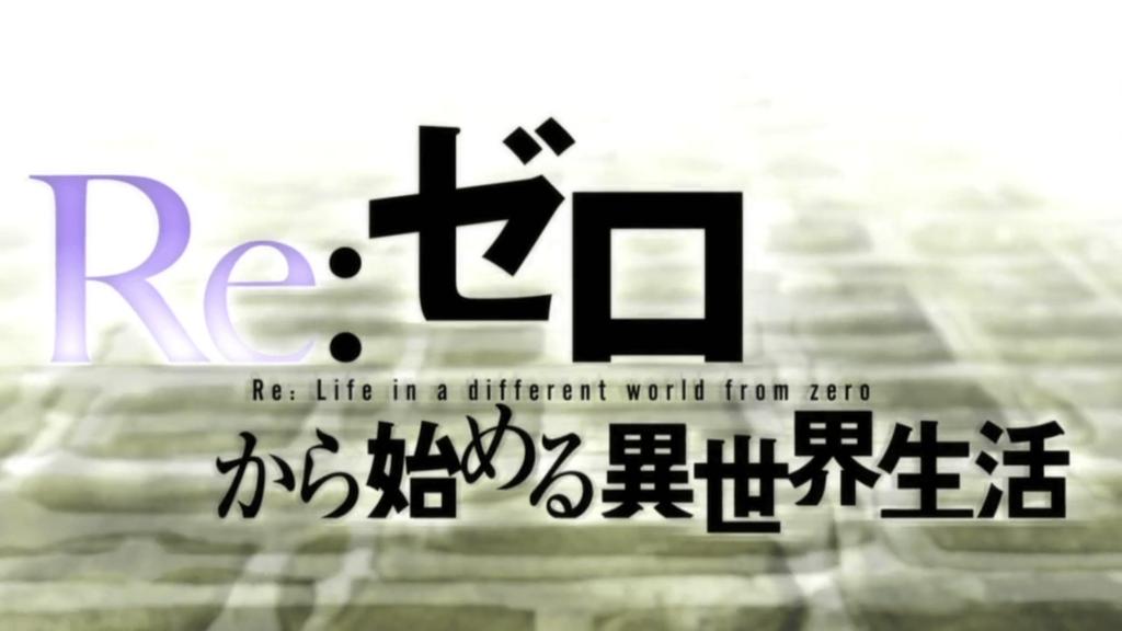 Re:ゼロ から始まる異世界生活 タイトル