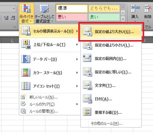 Excel 条件付き書式 指定の値より大きいを選択