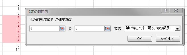 Excel 条件付き書式 指定の範囲内