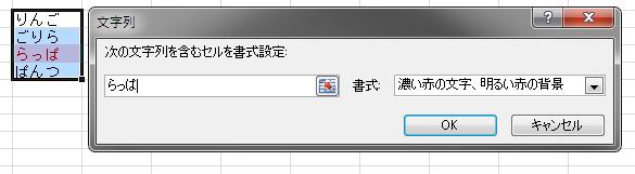 Excel 条件付き書式 文字列