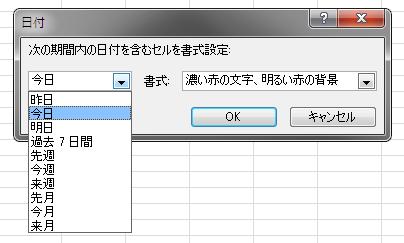Excel 条件付き書式 日付の選択肢