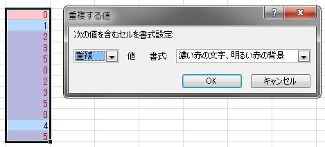 Excel 条件付き書式 重複する値 重複