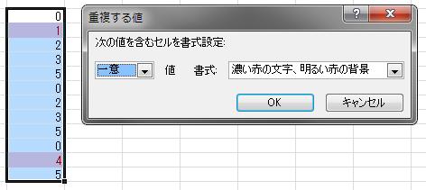 Excel 条件付き書式 重複する値 一意