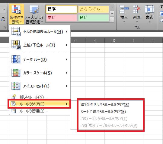 Excel 条件付き書式のクリア