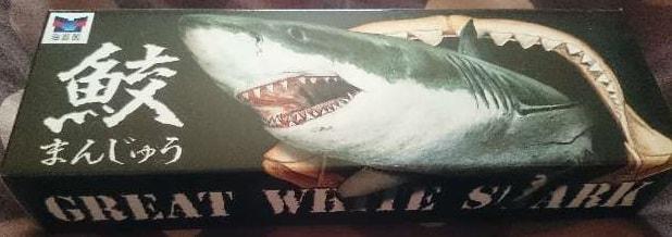 鮫まんじゅうのパッケージ