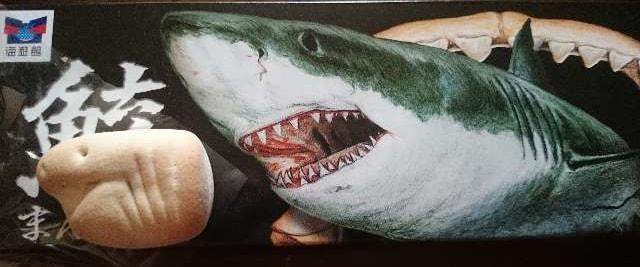 鮫まんじゅうとパッケージ