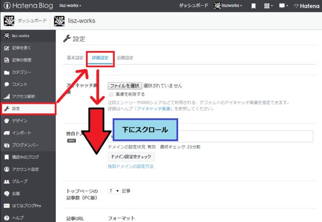 はてなブログ 設定→詳細設定