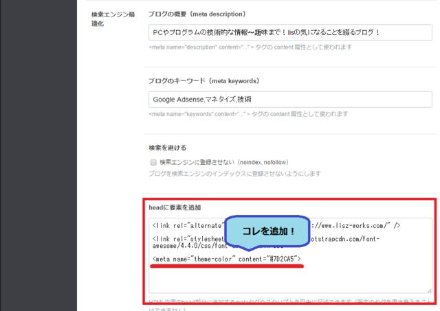 はてなブログ 詳細設定→検索エンジンの最適化→headに要素を追加にコードを設定