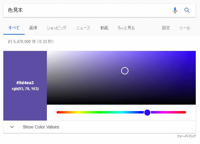 Google色見本