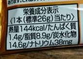 ブラックサンダーゴールドカフェ 栄養成分表示