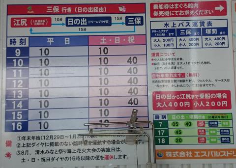 遊覧船の時刻表