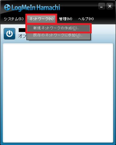Hamachi 新規ネットワークの追加