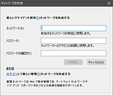 Hamachi ネットワークの作成