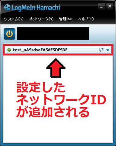 Hamachi ネットワークが追加される