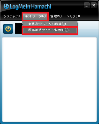 Hamachi 既存のネットワークに参加