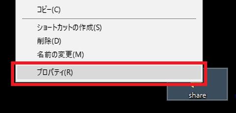 コンテキストメニュー→プロパティ