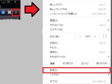 Chrome メニュー→設定