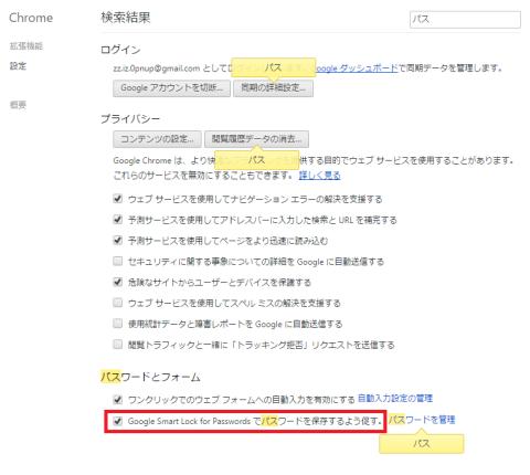 Chrome パスワード保存の設定