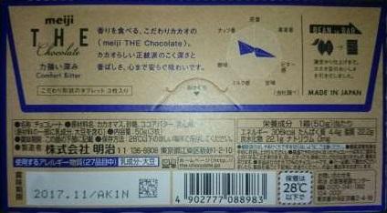 THEチョコレート パッケージ裏