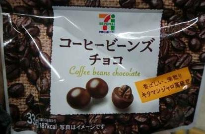コーヒービーンズチョコ パッケージ