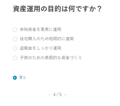 質問4 資産運用の目的はなんですか?