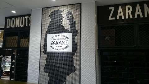 ZARAMEスタンドの壁装飾