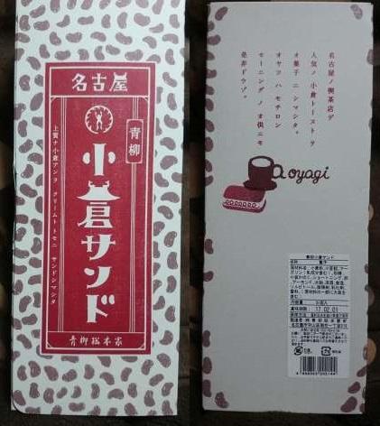 小倉サンド パッケージ