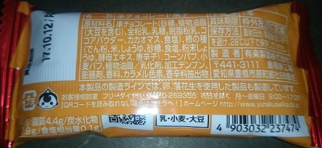 柿の種サンダー パッケージ裏面