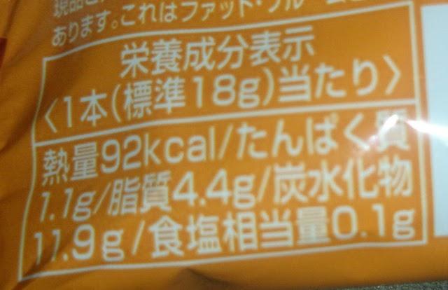 柿の種サンダー 栄養成分表示