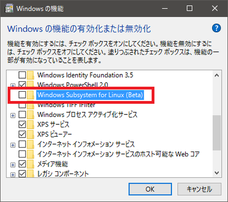 Windowsの機能画面 「Windows Subsystem for Linux」を選択