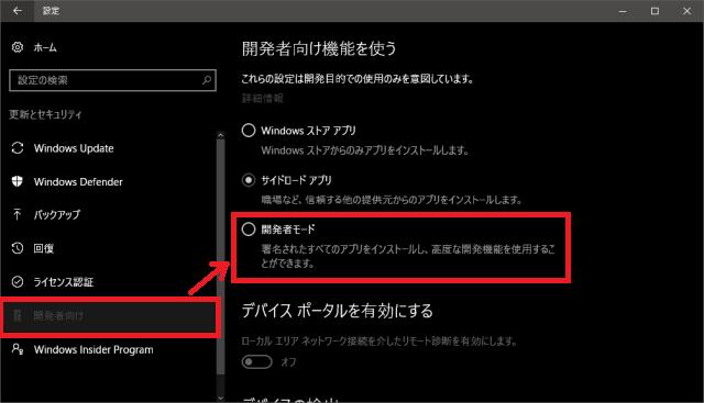 開発者向け→開発者モード