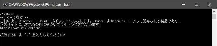 bash Ubuntuのインストール