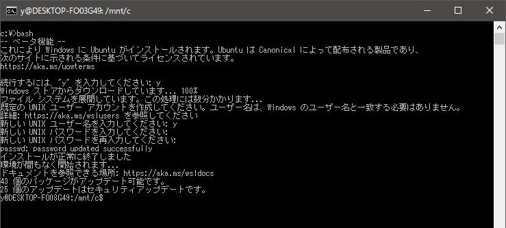 Ubuntu設定完了
