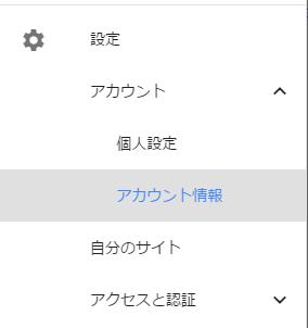 メニュー 設定→アカウント→アカウント情報
