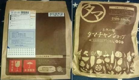タマチャンショップ 紙袋