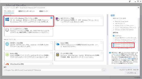 インストーラ画面 ユニバーサルWindowsプラットフォーム開発 にチェック