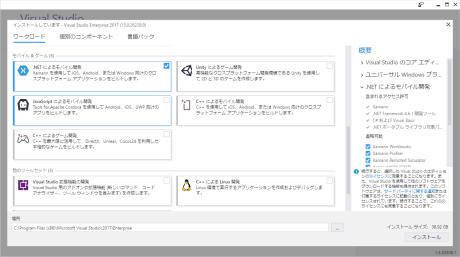 インストーラ画面 .NETによるモバイル開発 チェック
