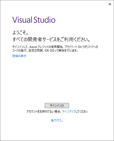 Visual Studio 2017サインイン画面