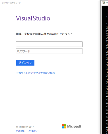 Microsoftアカウントのサインインフォーム