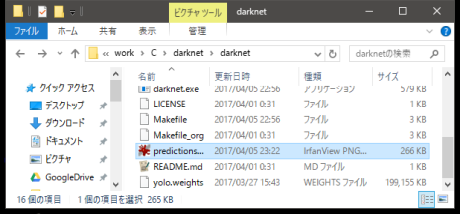 darknetフォルダに生成された画像ファイル