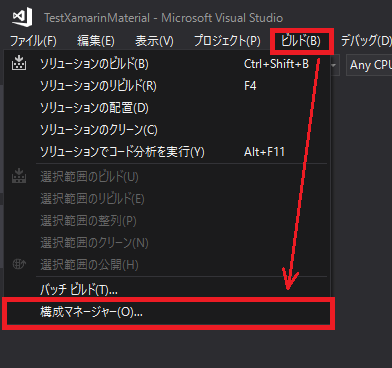 ビルド→構成マネージャ―