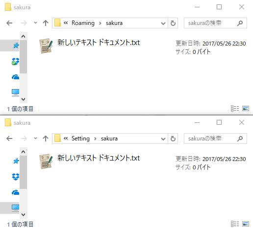 作ったファイルを2つのパスで見る