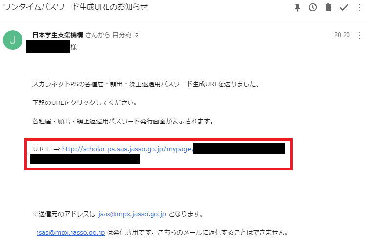 URL付きメール
