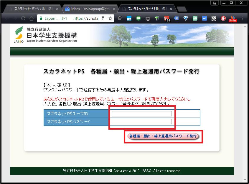 パスワード発行画面
