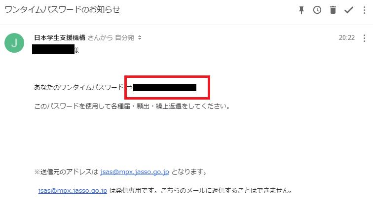 ワンタイムパスワード送付メール