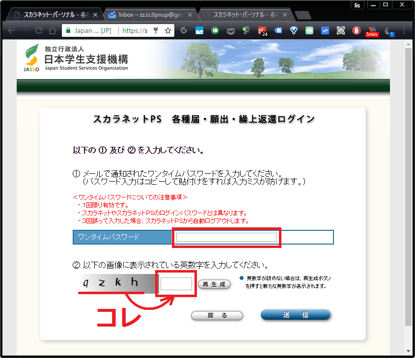 ワンタイムパスワードと画像認証